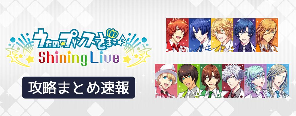 うたプリ Shining Live(シャニライ)攻略速報 | うたのプリンスさま 最新情報