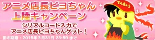 アニメ店長ピヨちゃん上陸キャンペーン!限定ピヨちゃんをゲットしちゃおうw