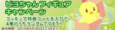 ピヨちゃんフィギュアキャンペーン!4種の限定ピヨちゃんが登場!全種集めちゃえwww