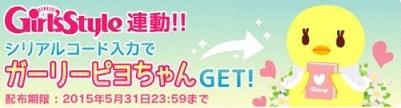 Girl's Style連動!スペシャルコラボのガーリーピヨちゃんをGETしちゃおう!