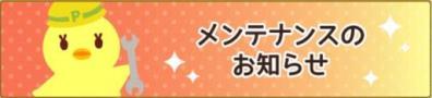 10/28(水)14:00~16:00 メンテナンス実施!メンテ中は入島できないから気を付けてね!