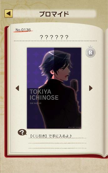 tokiya0105