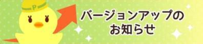 きせかえアイドルの「なかよし度」が実装!アイテムをプレゼントしてありがとうボイスを聞いちゃおう!!