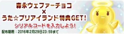 ウェファーチョコで「おやすみシリーズ」と金銀ピヨちゃん全13種をゲットしちゃおう!