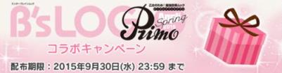 B's-LOG Primo Appli 2015 Springコラボキャンペーン!シリアルコード入力でくじ券をGETしよう!