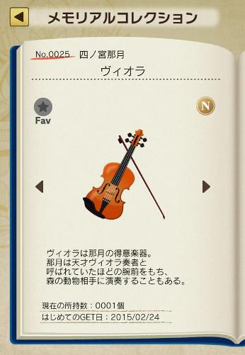 natsuki0318-1