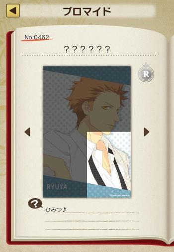 ryuya0303-2