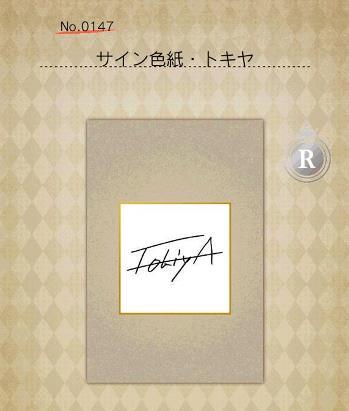 tokiya0325-1