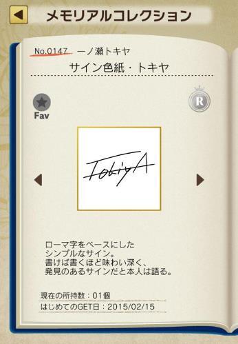 tokiya0325-2
