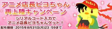 アニメ店長ピヨちゃん再上陸キャンペーン!アニメ店長に扮したピヨちゃんをゲットしちゃおうw