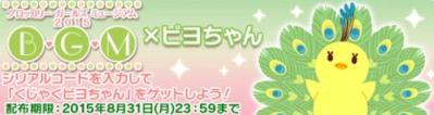 お好きなピヨちゃん参上!キャンペーン!BGMから生まれた「くじゃくピヨちゃん」をゲットしちゃおうw
