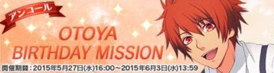 音也誕生日MISSION開催!期間内にMISSIONをクリアしてお祝いアイテムやくじチケットをゲットしちゃおう!