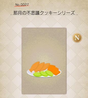 natsuki0512-1