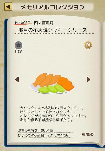 natsuki0512-2