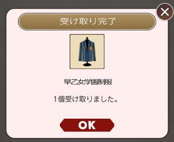 seifuku0521-1