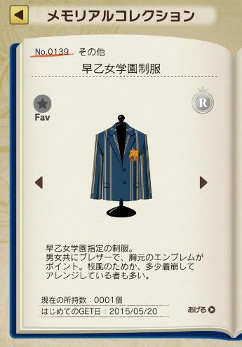 seifuku0521-2