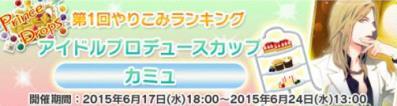 「Prince Drops」やりこみランキングアイドルプロデュースカップ開催!第1回はカミュ!!