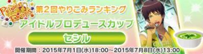 「Prince Drops」やりこみランキングアイドルプロデュースカップ開催!第2回はセシル!!