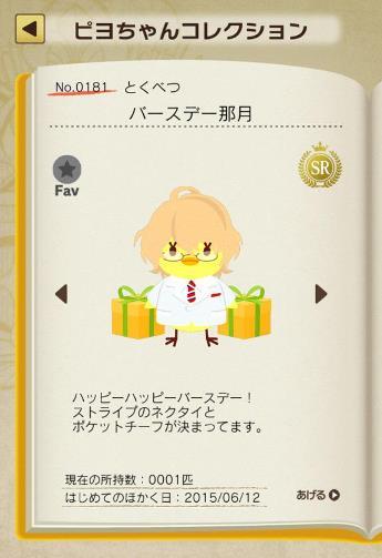 natsuki0615-2