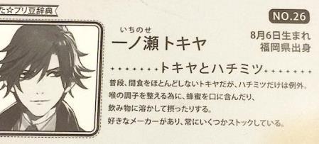 tokiya0615-3
