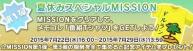 夏休みスペシャルMISSION第1弾開催!!メモコレ「番組名入りTシャツ」をゲットしちゃおう!!