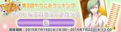 「Prince Drops」やりこみランキングアイドルプロデュースカップ開催!第3回は藍!!