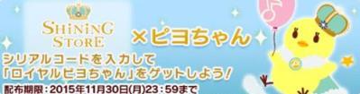 「SHINING STORE」×ピヨちゃんダウンロード企画!シリアルコードを入力して「ロイヤルピヨちゃん」をゲットしよう!