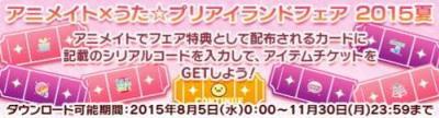 アニメイト×うた☆プリアイランドフェア 2015夏 開催!ミニゲームで得するチケットをゲットしちゃおう!