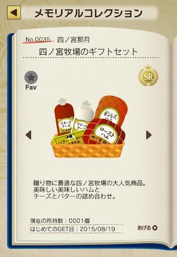 natsuki0820-1