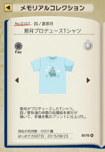 natsuki0827-1