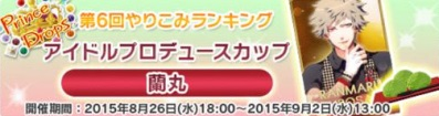 「Prince Drops」やりこみランキングアイドルプロデュースカップ開催!第6回は蘭丸!!
