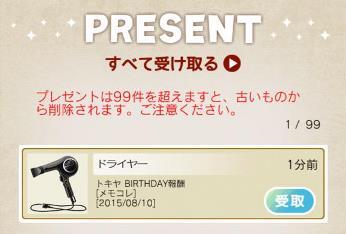 tokiya0810-1