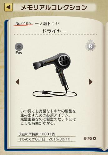 tokiya0810-3
