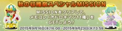 9/16(水)~秋の収穫祭スペシャル MISSION 開催!オドロキマンメモコレをゲットしちゃおう!!