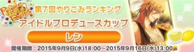 「Prince Drops」やりこみランキングアイドルプロデュースカップ開催!第7回はレン!!