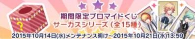 期間限定で「Shining Circusシリーズ」ブロマイドが登場!全15種コンプを目指せ!!