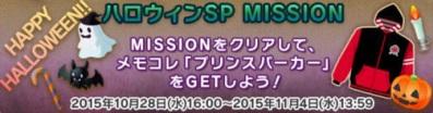 ハロウィンSP MISSION 開催!プリンスパーカーのメモコレをゲットしちゃおう!!