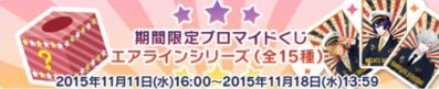 期間限定で「Shining Airlinesシリーズ」ブロマイドが登場!全15種コンプを目指せ!!