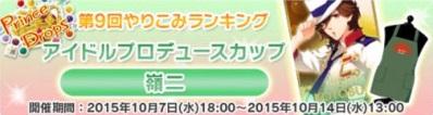 「Prince Drops」やりこみランキングアイドルプロデュースカップ開催!第9回は嶺二!!