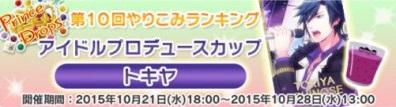「Prince Drops」やりこみランキングアイドルプロデュースカップ開催!第10回はトキヤ!!