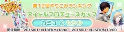 「Prince Drops」やりこみランキングアイドルプロデュースカップ開催!第12回はカミュ&セシル!!