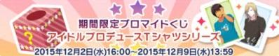 期間限定で「アイドルプロデュースTシャツシリーズ」ブロマイドが登場!全15種コンプを目指せ!!