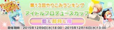 「Prince Drops」やりこみランキングアイドルプロデュースカップ開催!第13回は藍・那月・翔!!