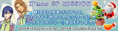 X'mas SP MISSION 開催!ボタニカルシリーズのブロマイドをゲットしちゃおう!!