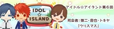 アイドル★アイランド第6回の配信スタート!今回の司会は嶺二・音也・トキヤのROT組!
