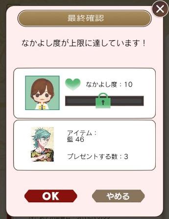 「なかよし度」上限を解放しよう!10→20にする方法を解説!!