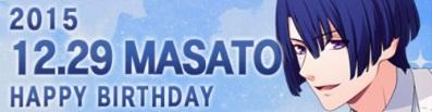 真斗の誕生日MISSION開催!期間内にMISSIONをクリアしてお祝いアイテムやくじチケットをゲットしちゃおう!