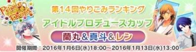 「Prince Drops」やりこみランキングアイドルプロデュースカップ開催!第14回は御曹司トリオ!!