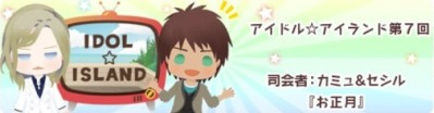 アイドル★アイランド第7回の配信スタート!今回の司会はカミュ・セシルのパレス組!
