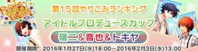 「Prince Drops」やりこみランキングアイドルプロデュースカップ開催!第15回はROT!!